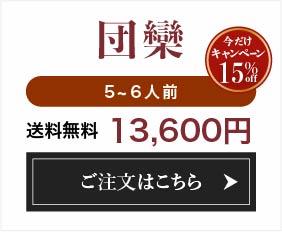 団欒 5〜6人前 送料無料16,000円
