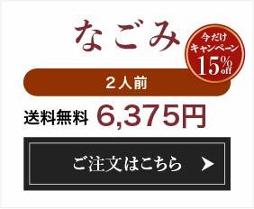 なごみ 2人前 送料無料7,500円