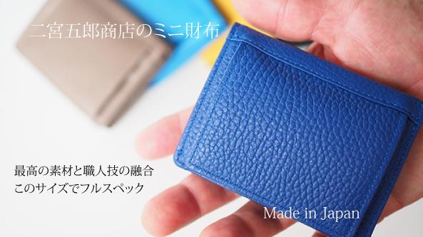 二宮五郎商店のミニ財布