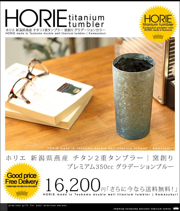 ホリエ 新潟県燕産 チタン 2重 タンブラー|窯創り プレミアム 350cc グラデーションブルー【送料無料】