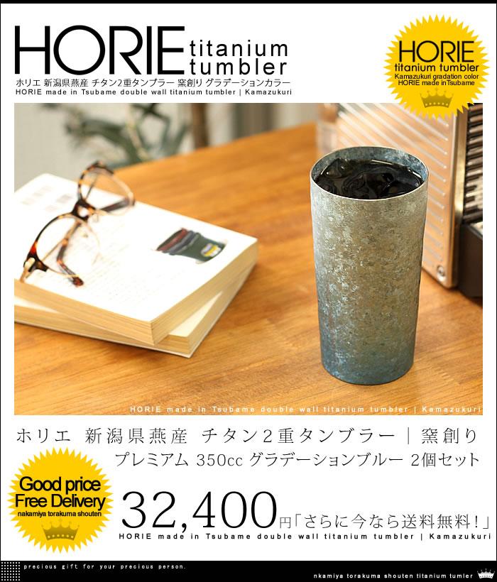 ホリエ 新潟県燕産 チタン 2重 タンブラー|窯創り プレミアム 350cc グラデーションブルー 2個セット【送料無料】