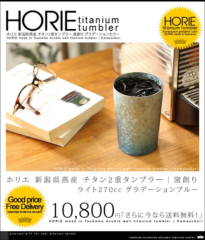 ホリエ 新潟県燕産 チタン 2重 タンブラー|窯創り ライト 270cc グラデーションブルー【送料無料】