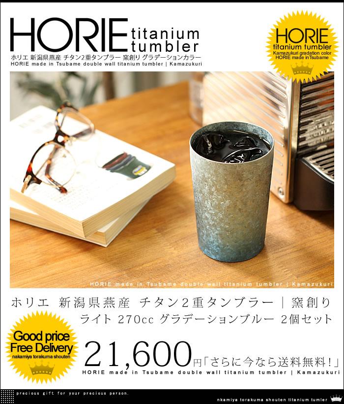 ホリエ 新潟県燕産 チタン 2重 タンブラー|窯創り ライト 270cc グラデーションブルー 2個セット【送料無料】