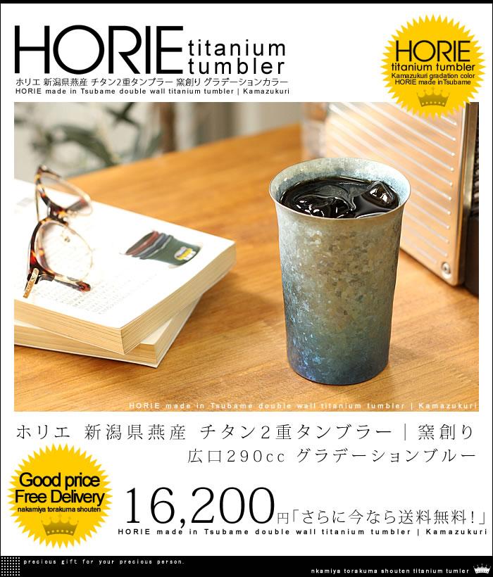 ホリエ 新潟県燕産 チタン 2重 タンブラー|窯創り 広口 290cc グラデーションブルー【送料無料】