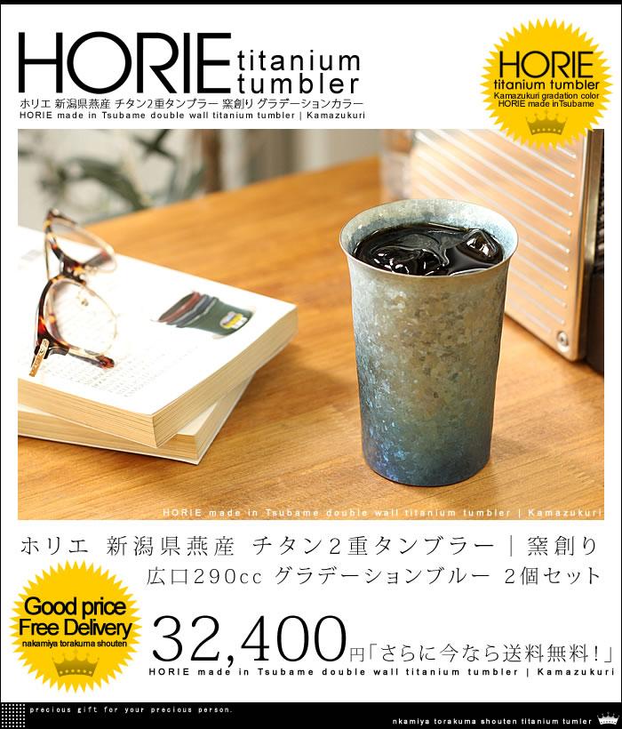 ホリエ 新潟県燕産 チタン 2重 タンブラー|窯創り 広口 290cc グラデーションブルー 2個セット【送料無料】