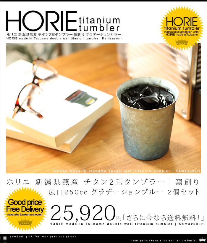 ホリエ 新潟県燕産 チタン 2重 タンブラー|窯創り 広口 250cc グラデーションブルー 2個セット【送料無料】