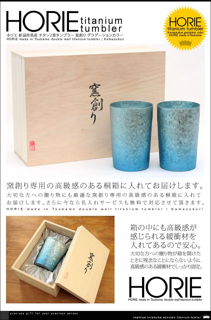 ホリエ 新潟県燕産 チタン 2重 タンブラー 窯創り|結(ゆい)