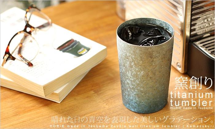 チタン 2重 タンブラー 窯創り|グラデーションブルー