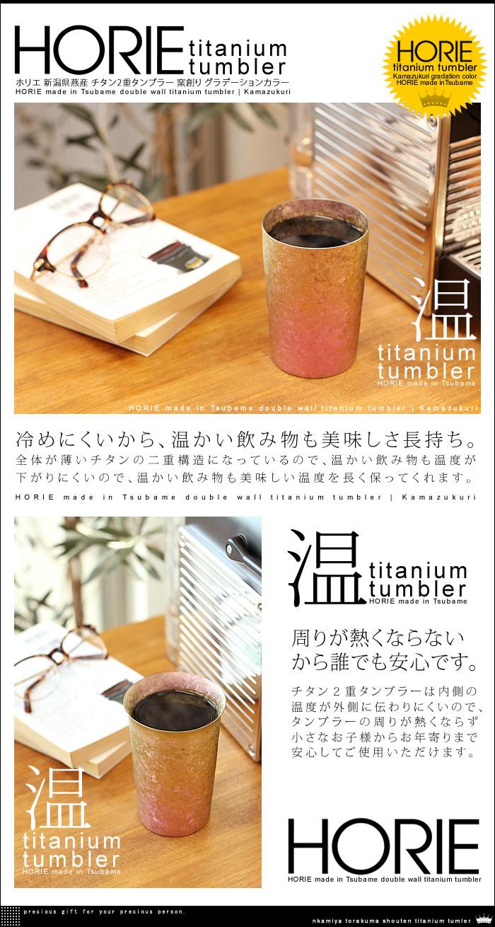 ホリエ 新潟県燕産 チタン 2重 タンブラー 窯創り|グラデーションピンク