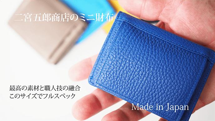 二宮五郎商店 ミニ財布