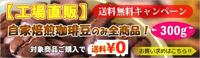 【工場直販】キャンペーン実施中!自家焙煎コーヒー豆のみ300gご購入で送料無料!