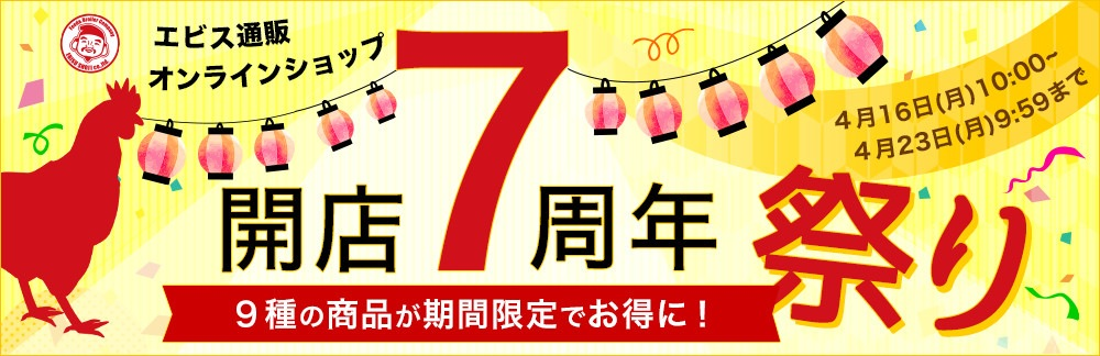 7周年記念祭り