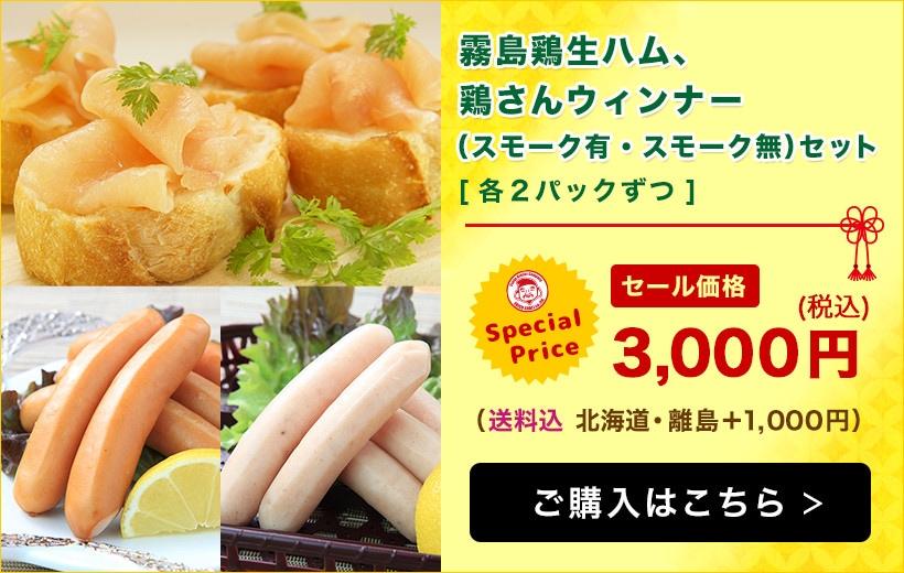 【エビス通販 7周年記念祭り!】霧島鶏生ハム・鶏さんウインナーセット
