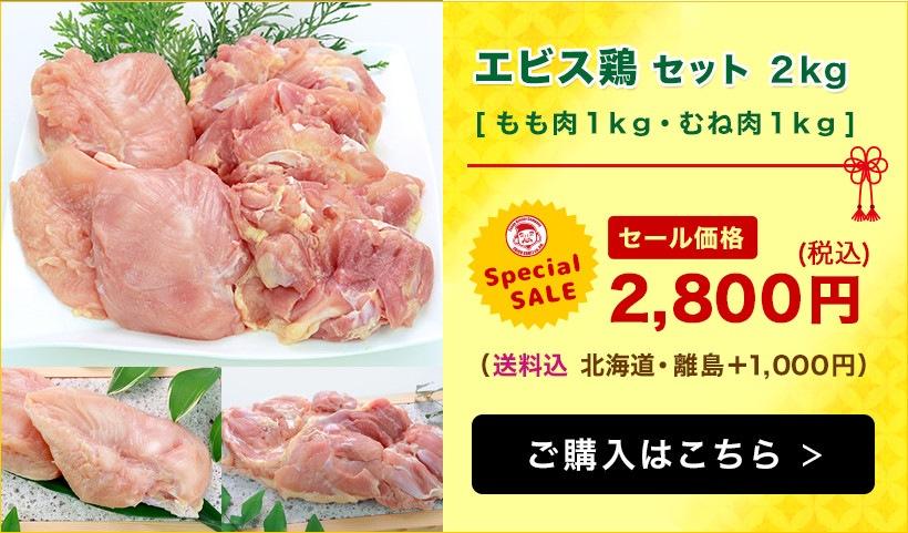 【エビス通販 7周年記念祭り!】宮崎県産エビス鶏セット