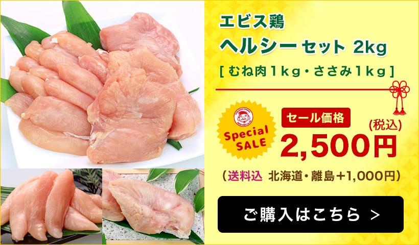 【エビス通販 7周年記念祭り!】宮崎県産エビス鶏 ヘルシーセット