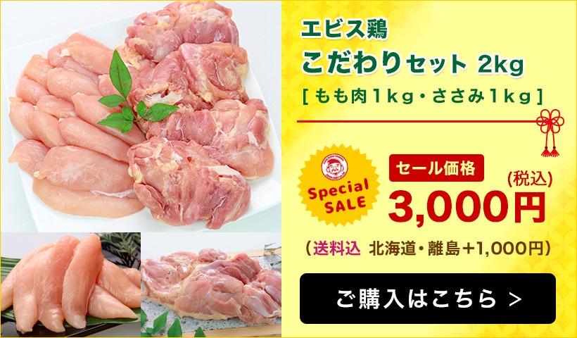【エビス通販 7周年記念祭り!】宮崎県産エビス鶏 こだわりセット