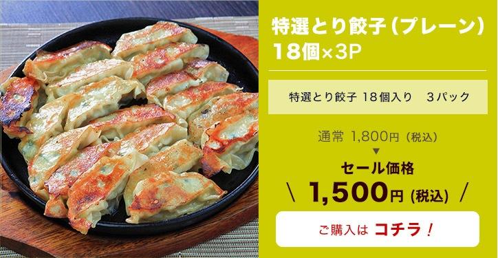 特選とり餃子(プレーン) 18個×3P
