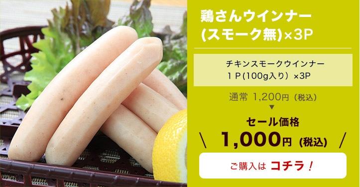 鶏さんウインナー(スモーク無)×3P