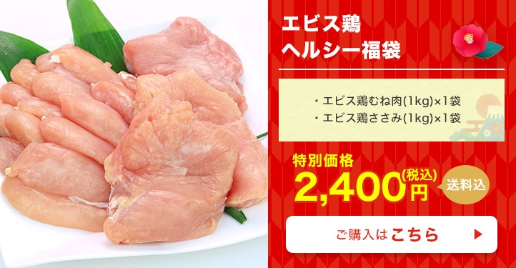 エビス鶏ヘルシー福袋