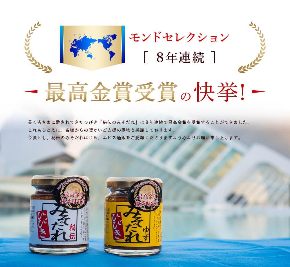 モンドセレクション[8年連続]最高金賞受賞の快挙!