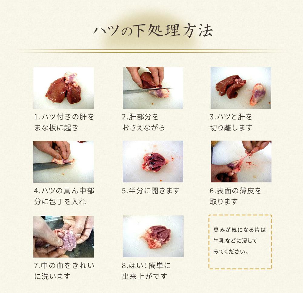 ハツの下処理方法
