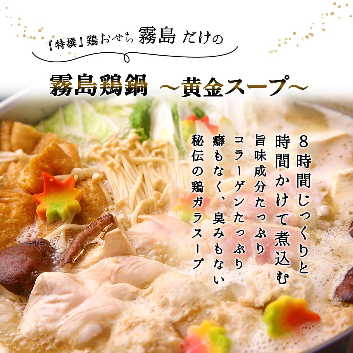 『特撰』鶏おせち霧島だけの霧島鶏鍋 〜黄金スープ〜