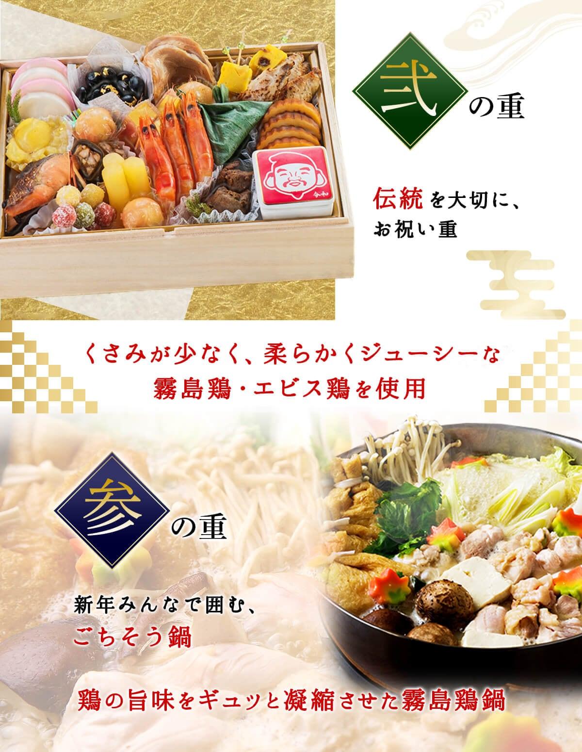 弐の重 伝統を大切に、お祝い重 参の重 新年みんなで囲む、ごちそう鍋