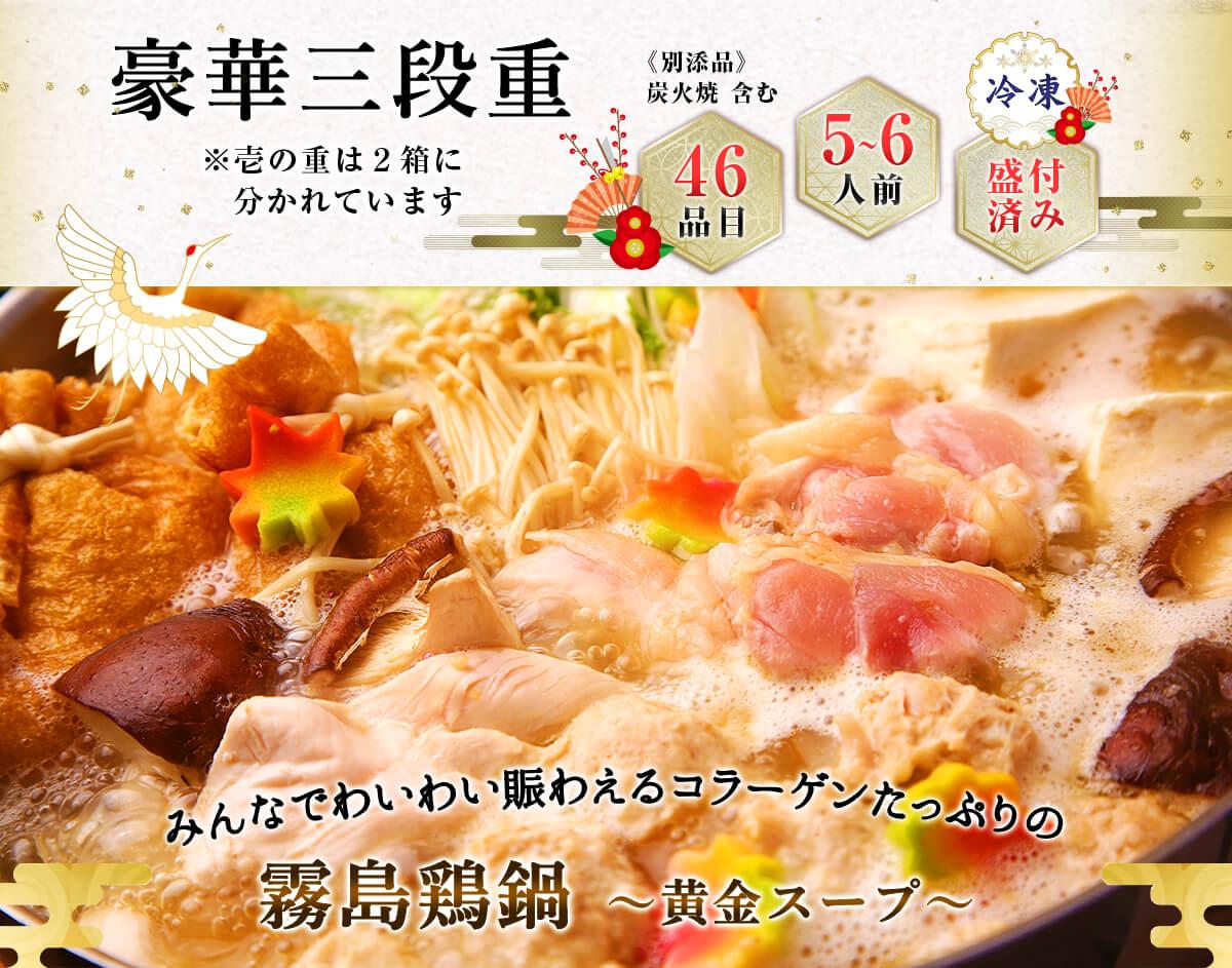 みんなでわいわい賑わえるコラーゲンたっぷりの霧島鶏鍋 〜黄金スープ〜