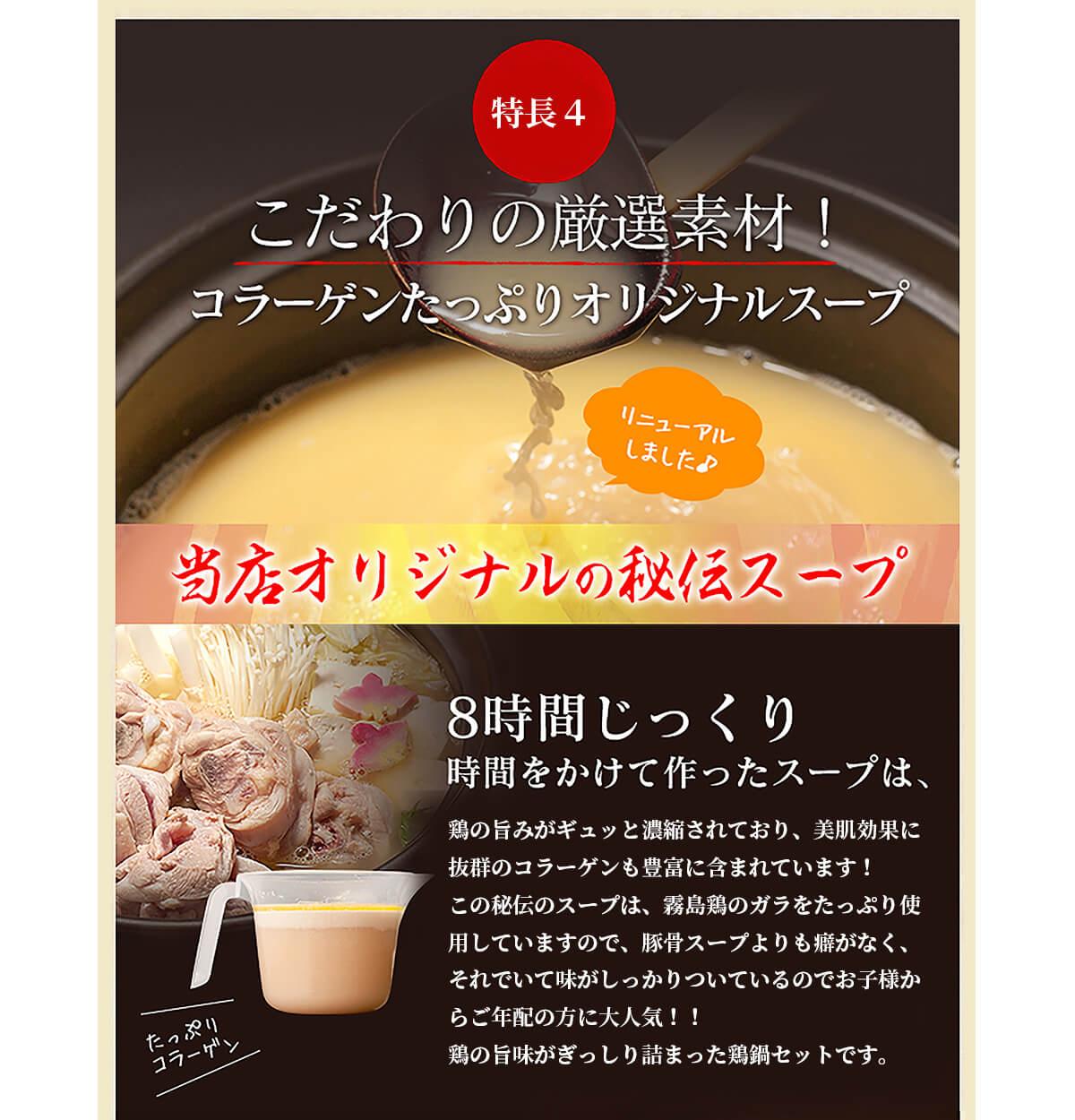 こだわりの厳選素材!コラーゲンたっぷりオリジナルスープ