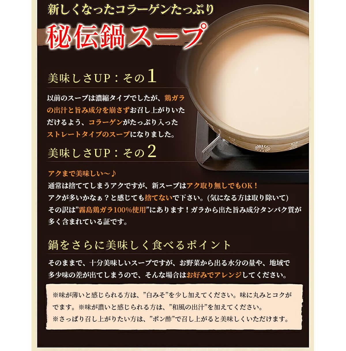 新しくなったコラーゲンたっぷり秘伝鍋スープ