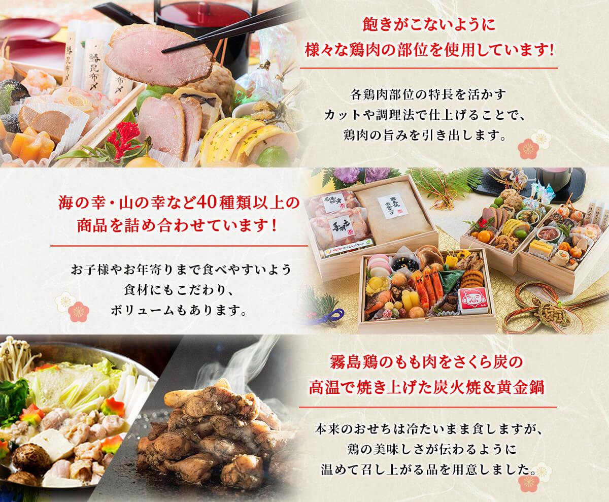 様々な鶏肉の部位を使用!40種類以上の商品!炭火焼&黄金鍋