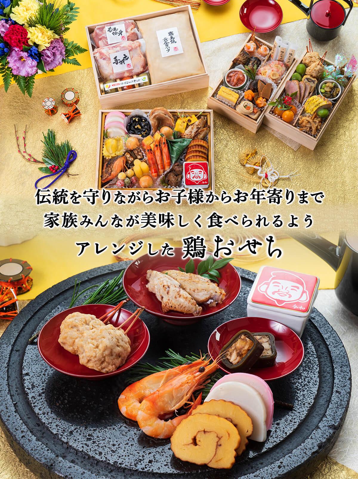 伝統を守りながらお子様からお年寄りまで家族みんなが美味しく食べられるようアレンジした鶏おせち