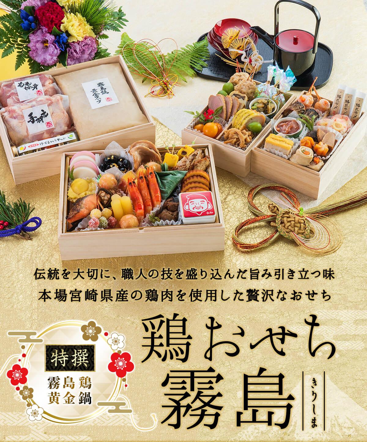 本場宮崎県産の鶏肉を使用した贅沢なおせち 鶏おせち霧島