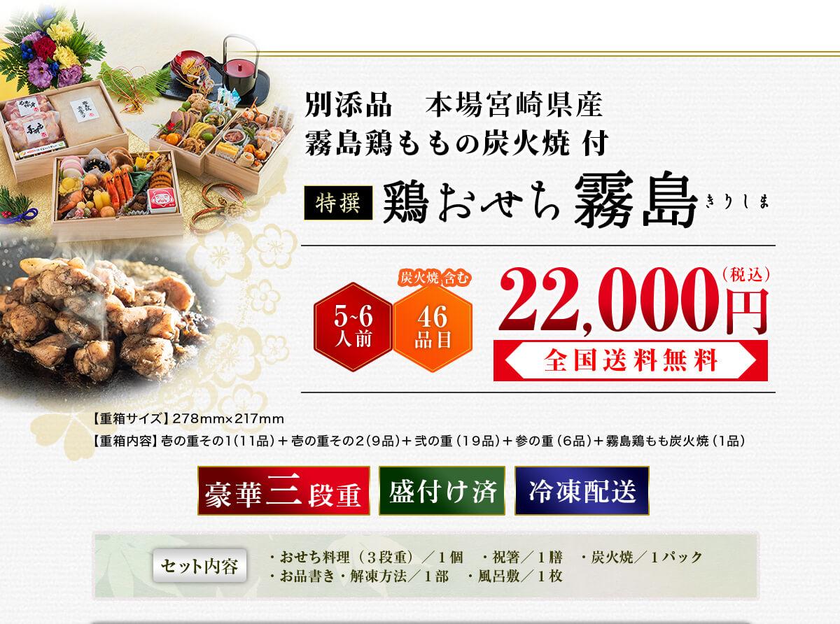 霧島鶏ももの炭火焼付 特撰鶏おせち霧島 22,000円(税込) 全国送料無料