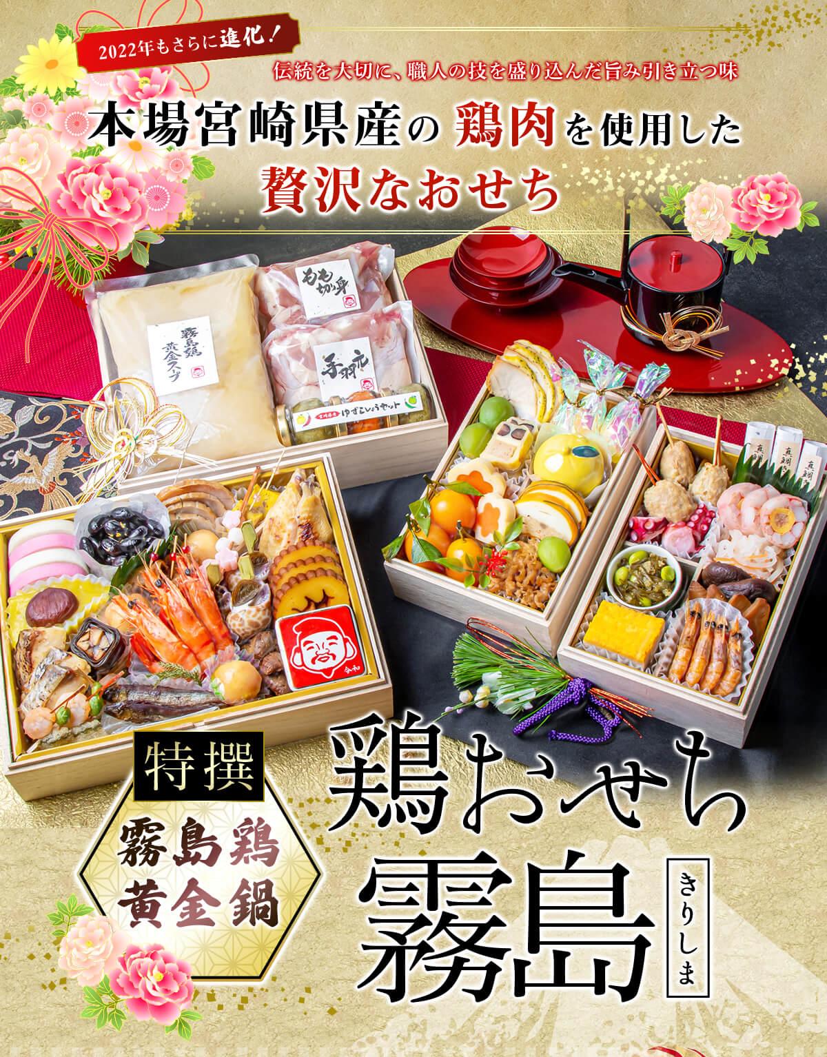 本場宮崎県産の鶏肉を使用した贅沢なおせち 『特撰』鶏おせち霧島
