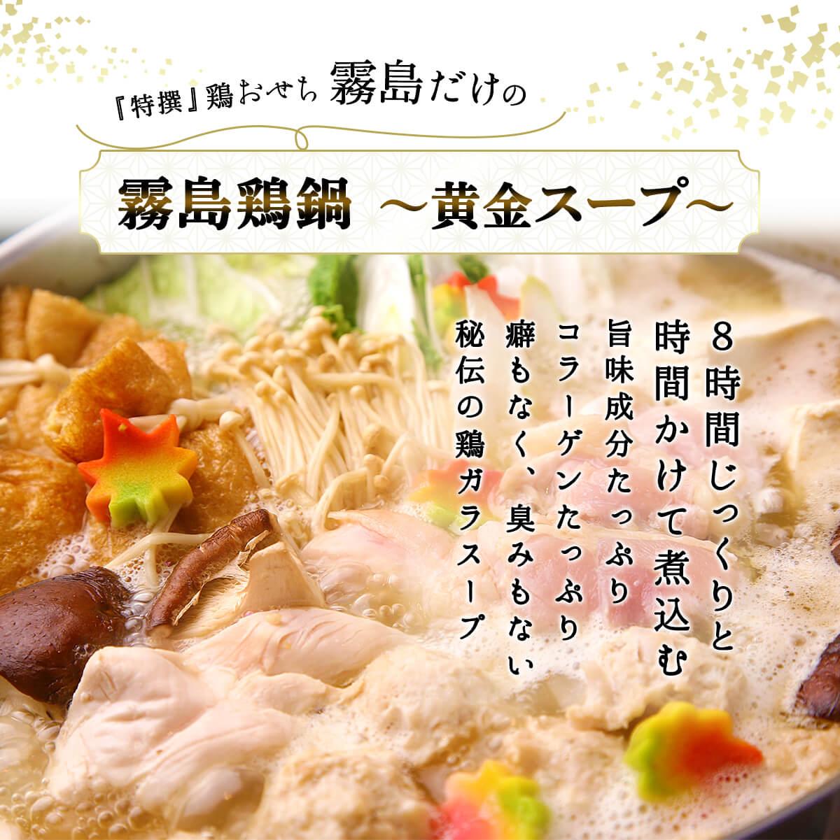 『特撰』鶏おせち霧島だけの霧島鶏鍋〜黄金スープ〜