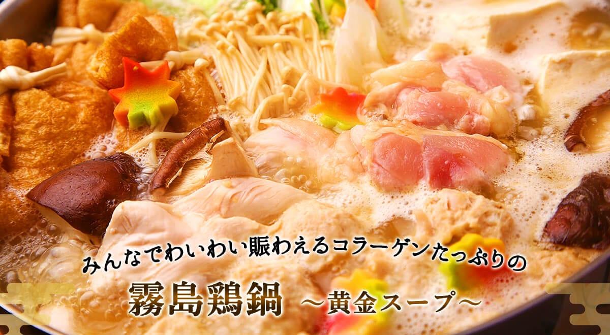 みんなでわいわい賑わえるコラーゲンたっぷりの霧島鶏鍋〜黄金スープ〜