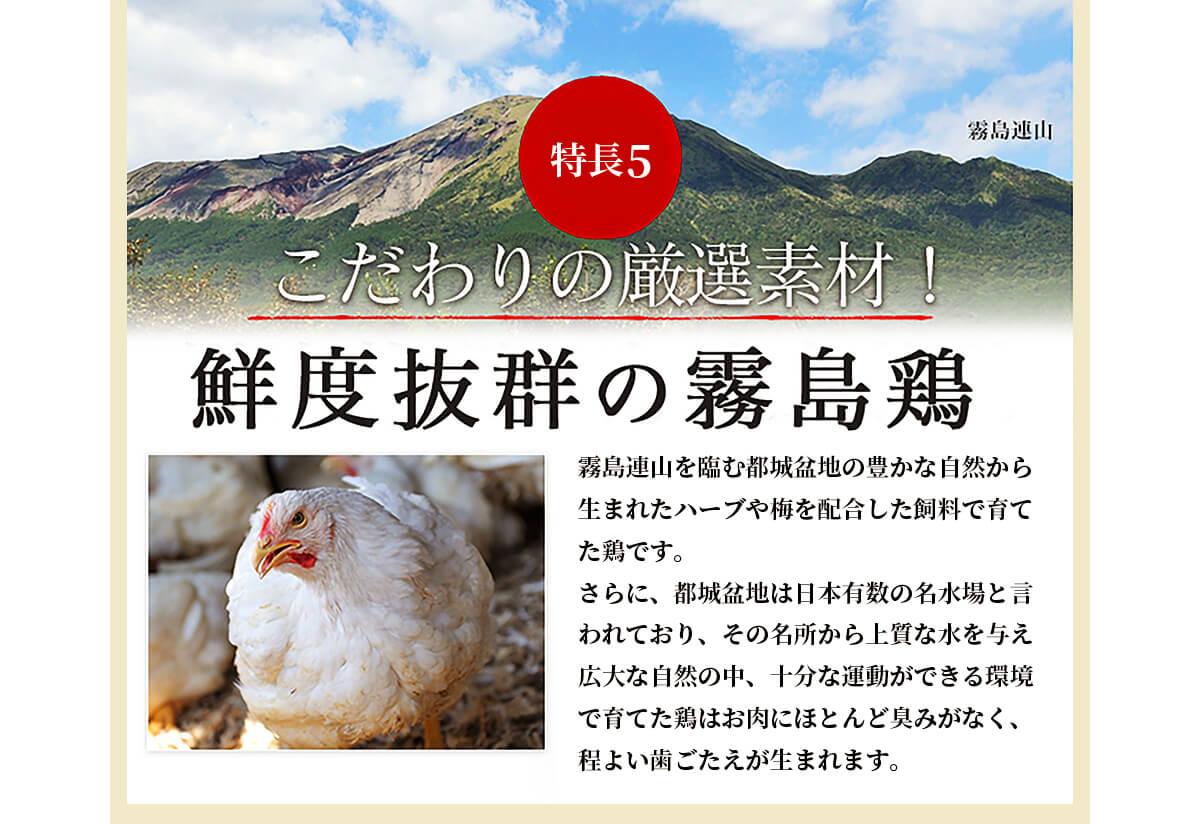 こだわりの厳選素材!鮮度抜群の霧島鶏