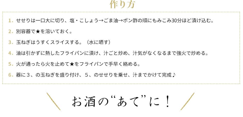 """作り方・お酒の""""あて""""に!"""