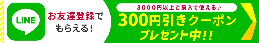 LINEお友達登録でもらえる!300円引きクーポン!!