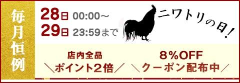毎月恒例☆28日(ニワトリの日!)は何かがお得になります!