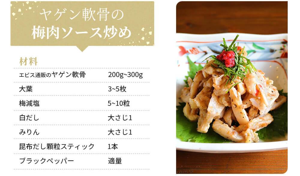 ヤゲン軟骨の梅肉ソース炒め