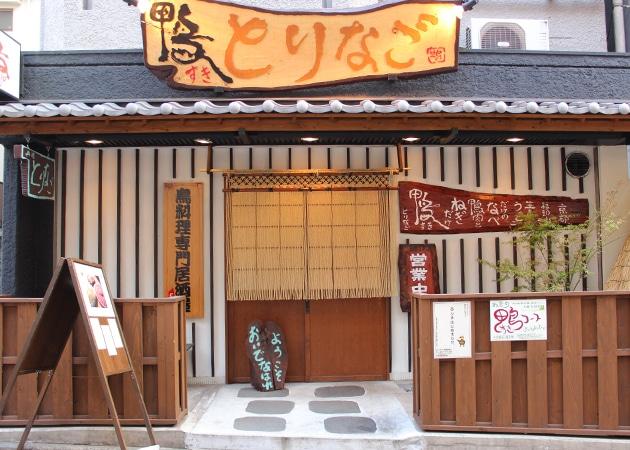 鳥名子恵比寿店
