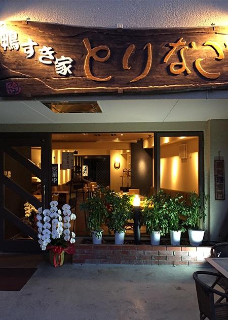 鳥名子三軒茶屋店