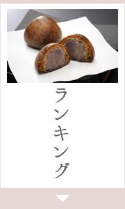 当店人気のせんべい、おかきランキング - 人気のせんべい(煎餅)お取り寄せギフト 通販サイト