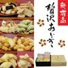 8種の味が楽しめる贅沢おかき詰め合わせ - 人気のおかき、おせんべい(煎餅)お取り寄せギフト 通販サイト