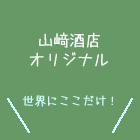 山崎オリジナル