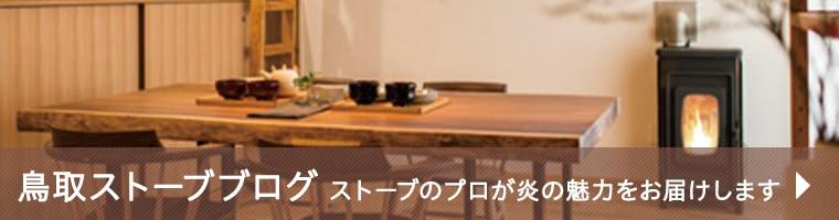 鳥取ストーブブログ ストーブのプロが炎の魅力をお届けします