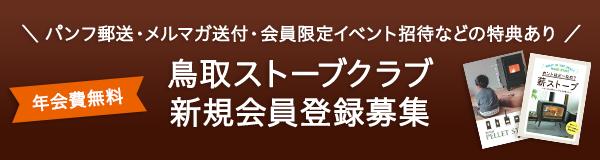 鳥取ストーブクラブ新規会員登録募集!年会費無料。パンフ郵送・メルマガ送付・会員限定イベント招待などの特典あり