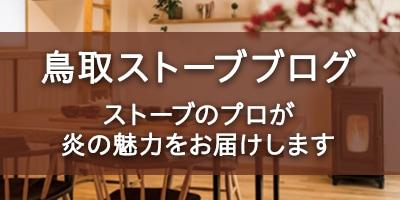 鳥取ストーブブログ ストーブのプロが炎の魅力をお届けします ▶
